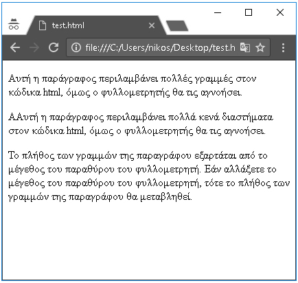 αλλαγή σειράς σε παράγραφο html