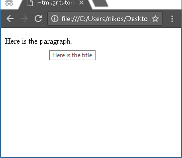 html παράγραφος