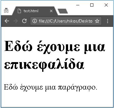 Μέγεθος κειμένου στην html