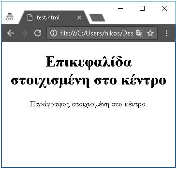 Στοίχιση κειμένου στην html