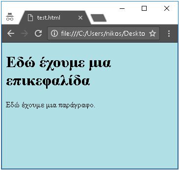 χρώμα φόντου στην html