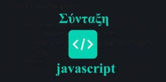 sintaxi-programmaton-javascript