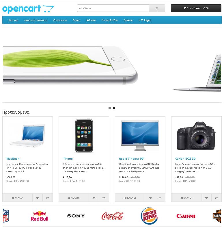 Αρχική σελίδα του Ηλεκτρονικού Καταστήματος opencart