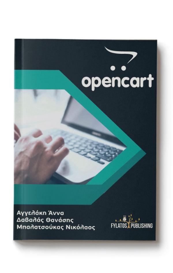βιβλίο opencart
