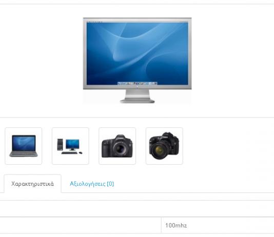 Χαρακτηριστικά στην αρχική σελίδα του OpenCart καταστήματος