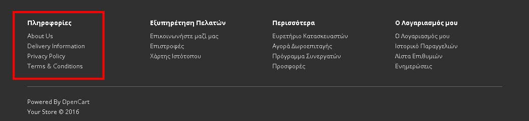 Σελίδες πληροφοριών στη αρχική σελίδα του καταστήματος opencart