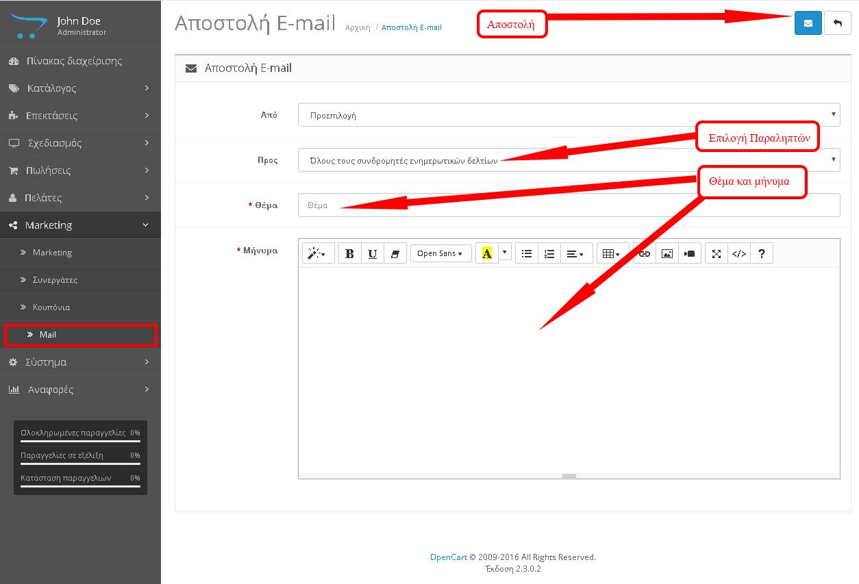 Αλληλογραφία E-mail