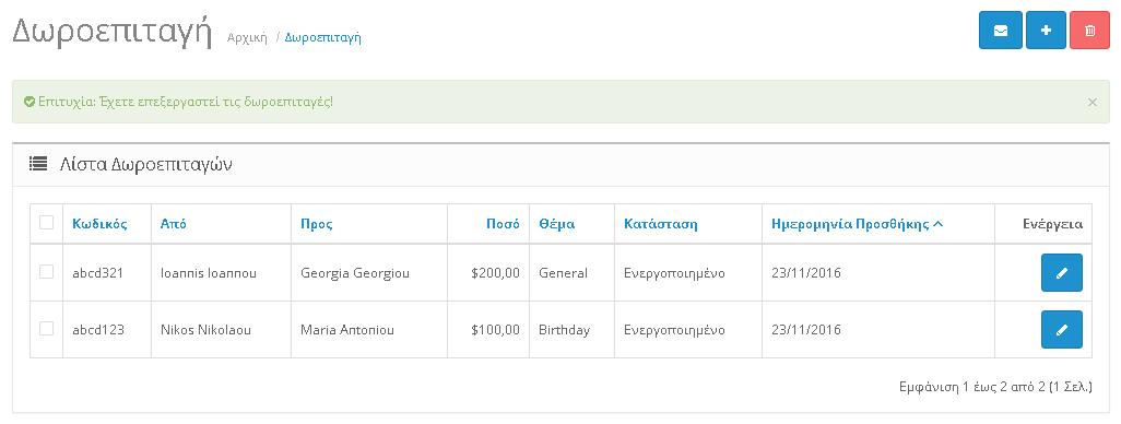 Δωροεπιταγές στο OpenCart
