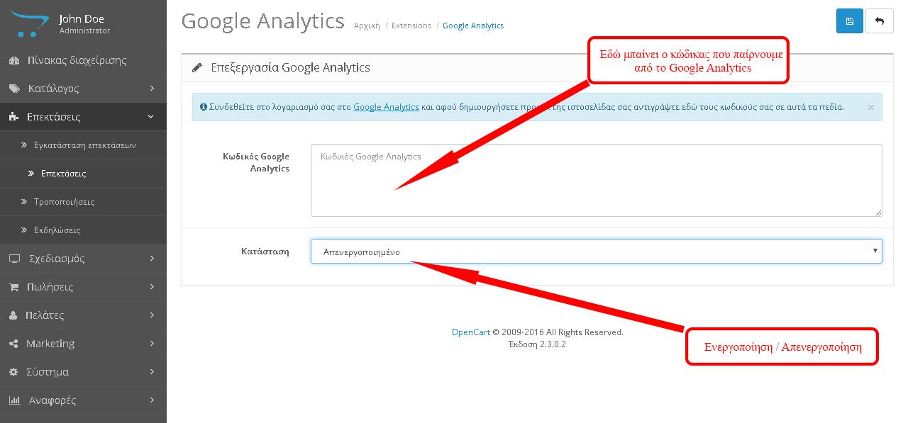 Επεξεργασία Google Analytics