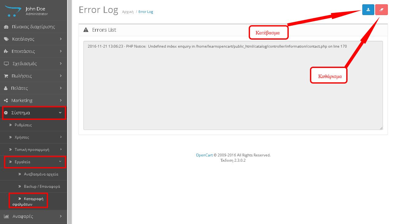 Error log στο opencart