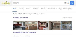Αποτελέσματα google για τη λέξη κουζίνα
