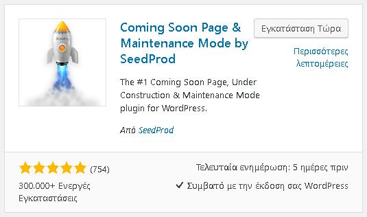 Εγκατάσταση του πρόσθετου «Coming Soon Page & Maintenance Mode by SeedProd»