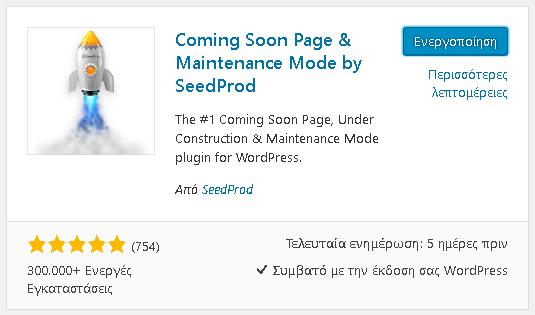 Ενεργοποίηση του πρόσθετου «Coming Soon Page & Maintenance Mode by SeedProd»