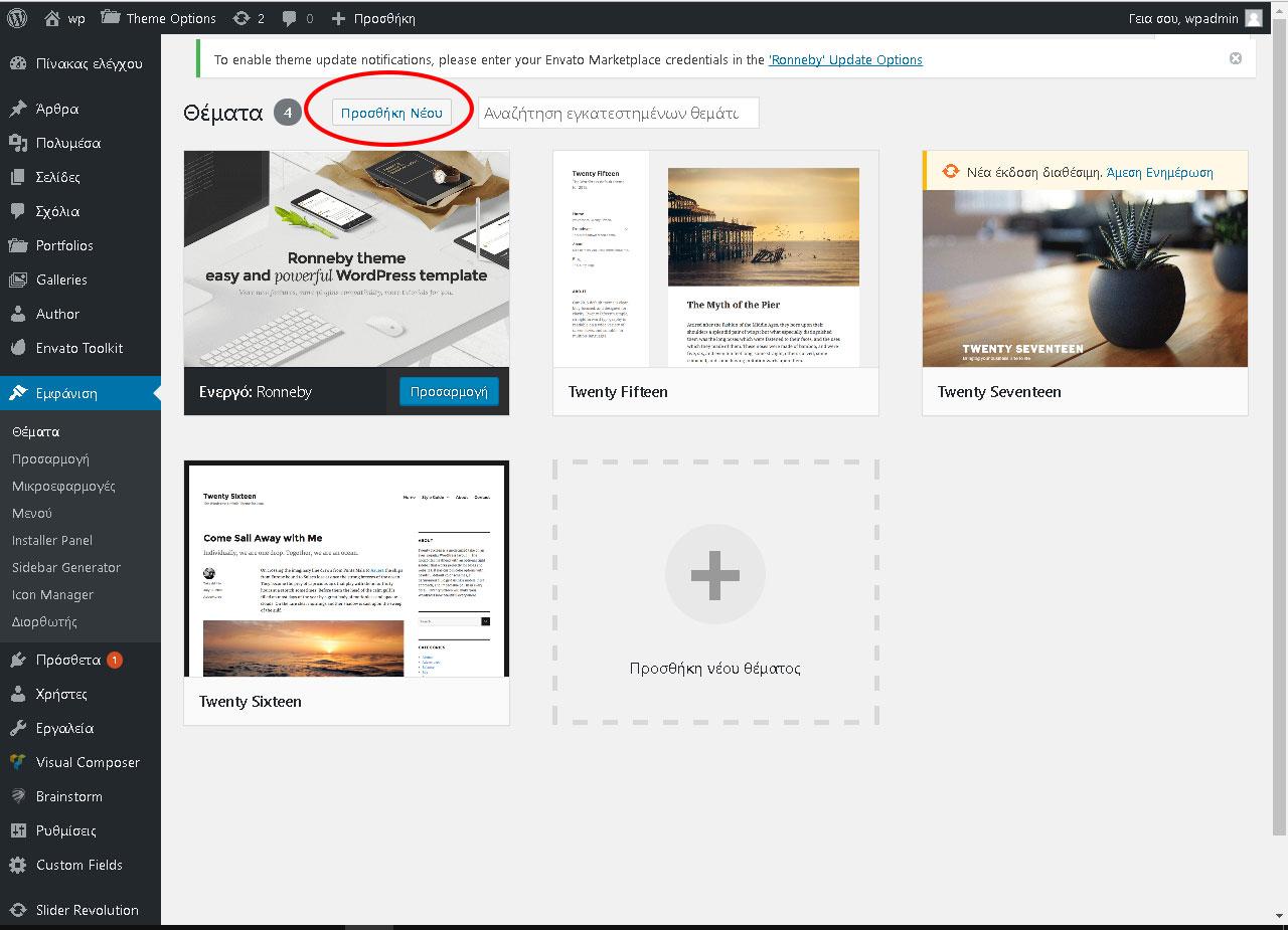 Προσθήκη Νέου Θέματος κατασκευής ιστοσελίδας