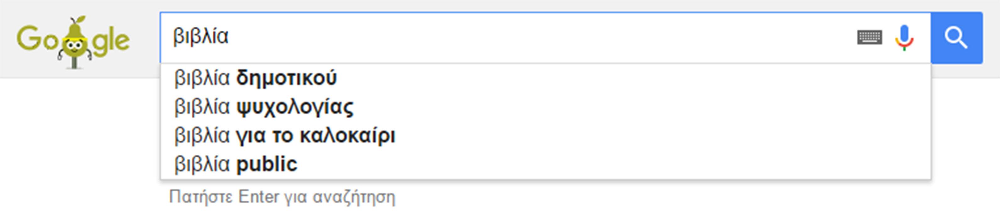 Προτάσεις της Google σχετικά με τη λέξη «βιβλία»