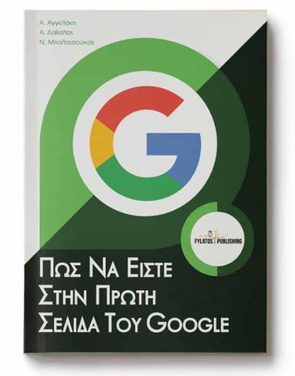 Βιβλίο για την προώθηση ιστοσελίδων