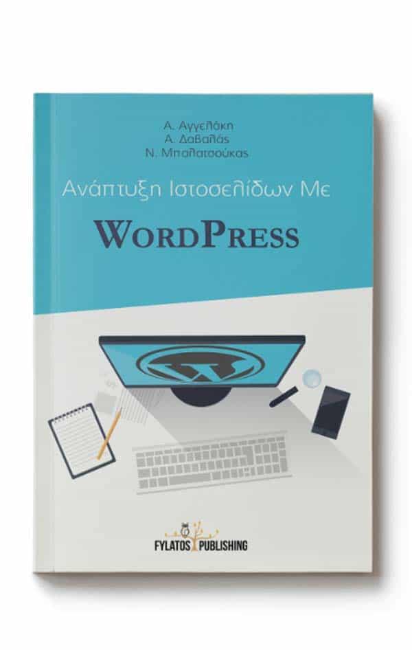 Ανάπτυξη ιστοσελίδων με WordPress