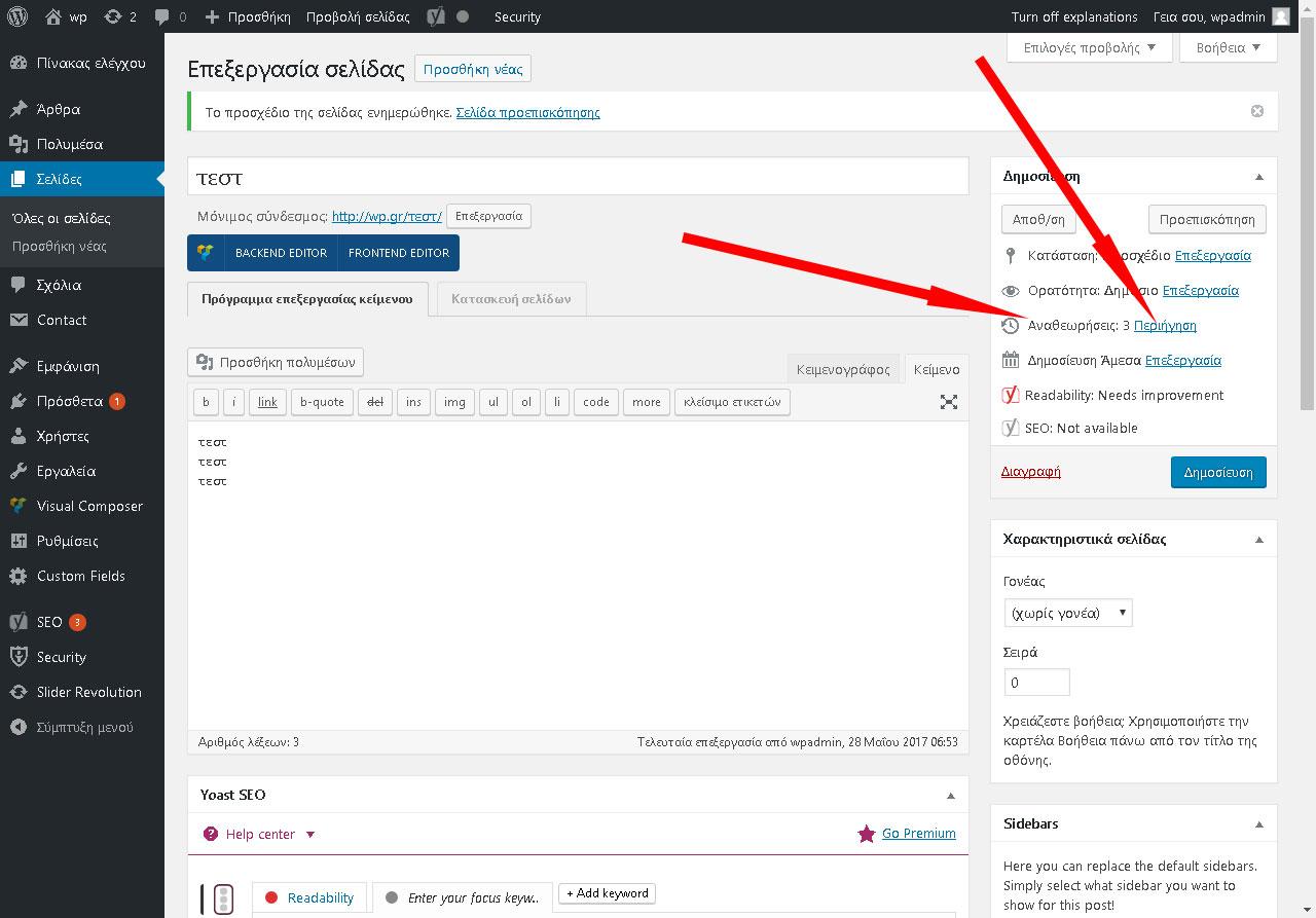 Αναθεωρήσεις περιεχομένου κατα την κατασκευή ιστοσελίδων με το wordpress