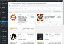 Αποθετήριο Πρόσθετων του WordPress