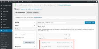 Δημιουργία Υπο-μενού στο Wordpress