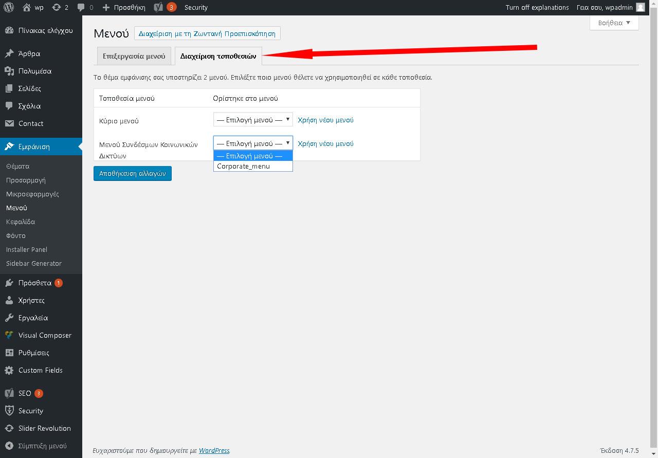 Διαχείριση Τοποθεσιών Μενού στο WordPress