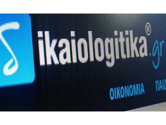 dikaiologitika.gr
