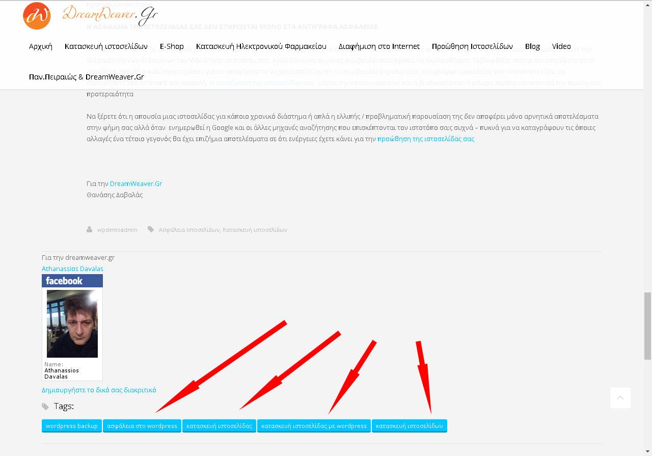 Δημιουργία κατηγοριών και ετικετών κατά την κατασκευή ιστοσελίδων ... c7aa97fb74e