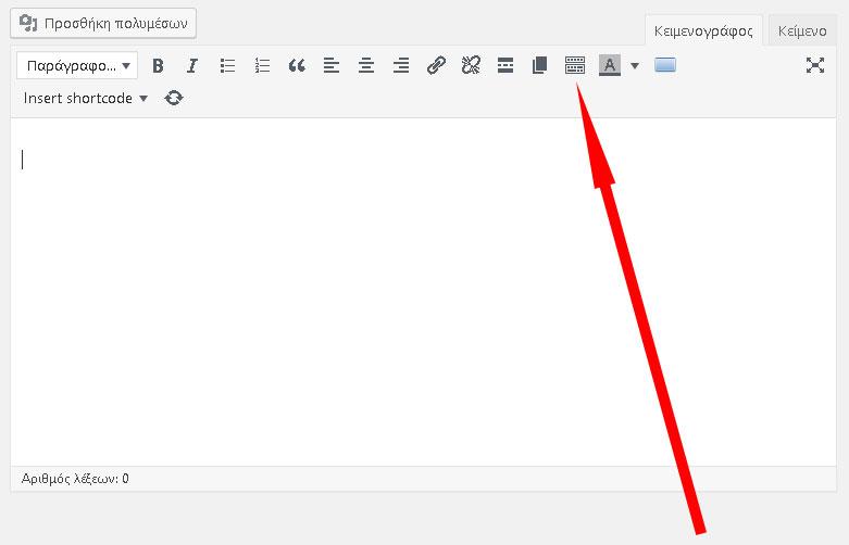 Μορφοποίηση κειμένου σε άρθρο wordpress