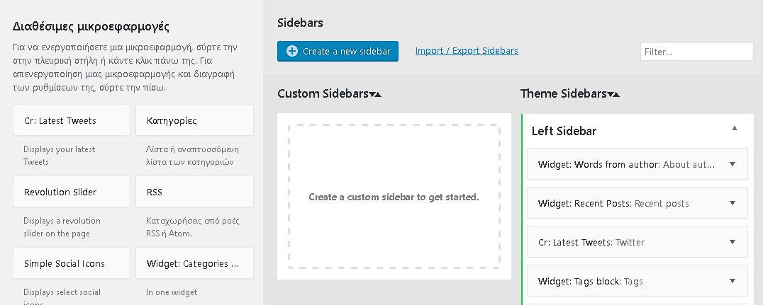 Δημιουργία πλαϊνής μπάρας με χρήση του πρόσθετου «Custom Sidebars»