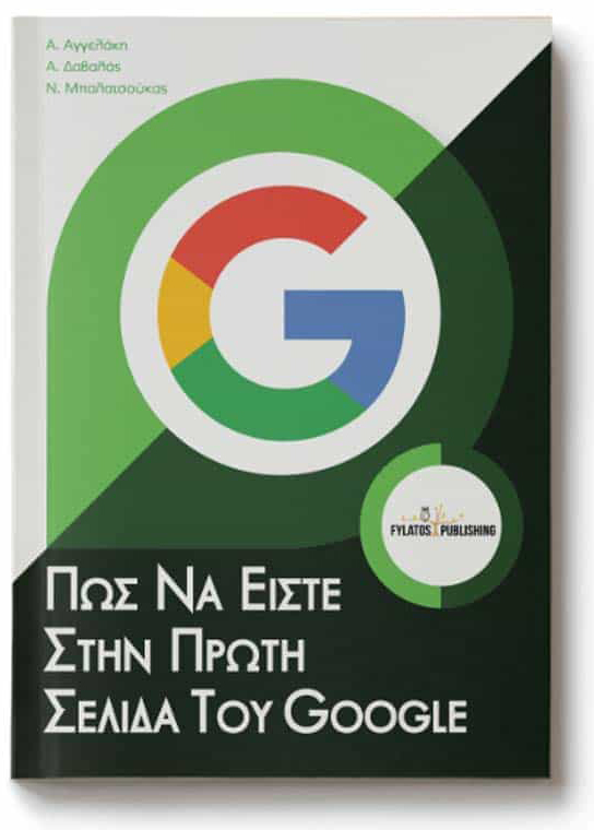Πώς να είστε στην πρώτη σελίδα του Google