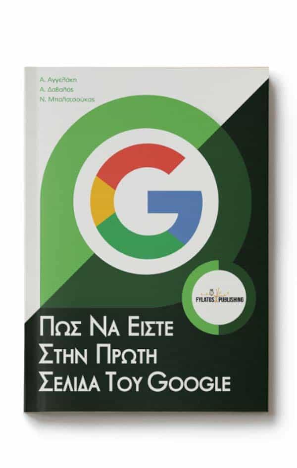 Πως να είστε στην πρώτη σελίδα του google