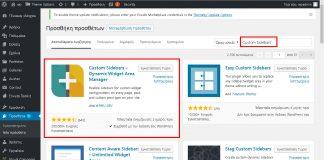 Πώς να προσθέσετε μια μικροεφαρμογή στον ιστότοπό σας