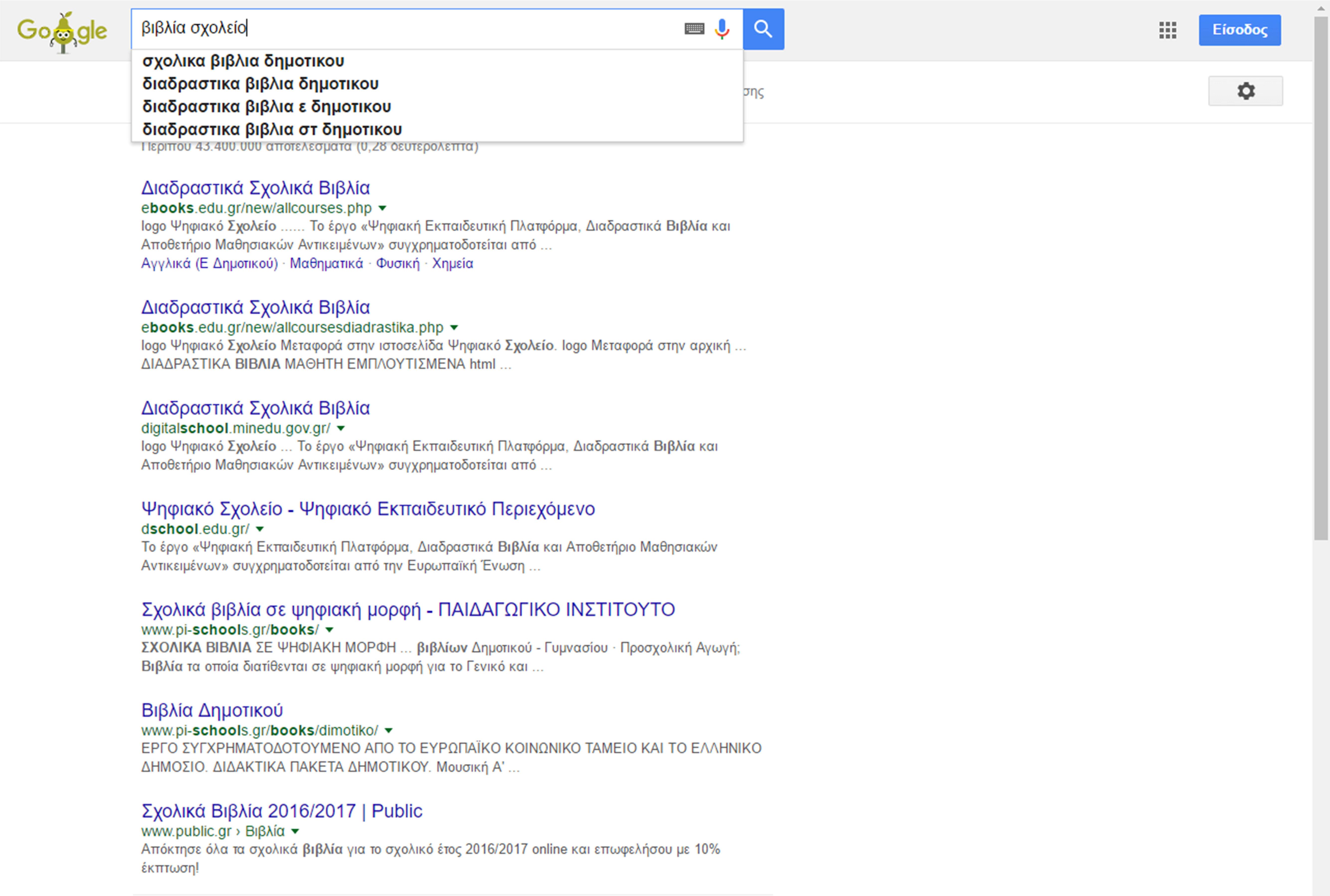 Αποτελέσματα αναζήτησης στο google για τη φράση «βιβλία σχολείο»