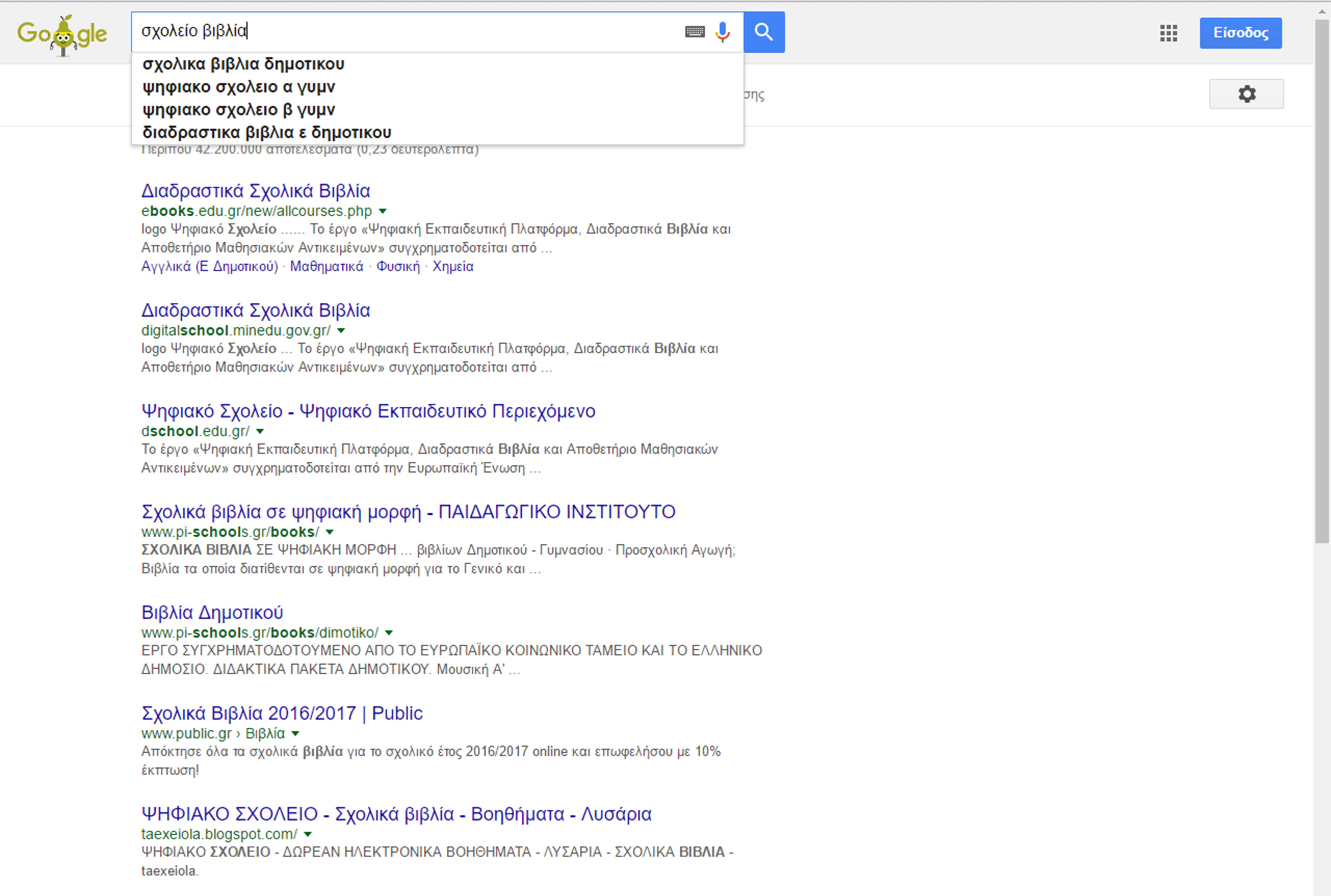 Αποτελέσματα αναζήτησης στο google για τη φράση «σχολείο βιβλίο»