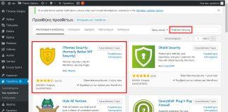Εγκατάσταση του πρόσθετου «iThemes Security»