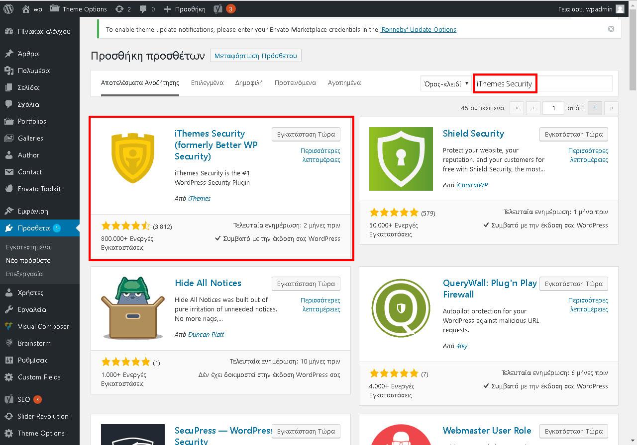 Ασφάλεια ιστοσελίδας με το πρόσθετο «iThemes Security» cf39cfebf00