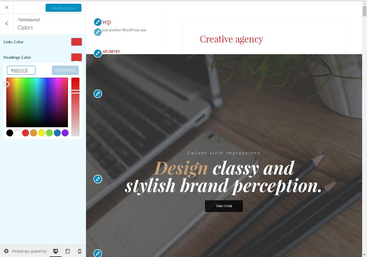 Αλλαγή χρώματος γραμματοσειράς τίτλων και συνδέσμων με το πρόσθετο «Customify»