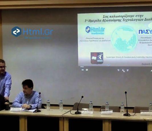 1ος διαγωνισμός καινοτομίας στην χρήσης τεχνολογιών διαδικτύου