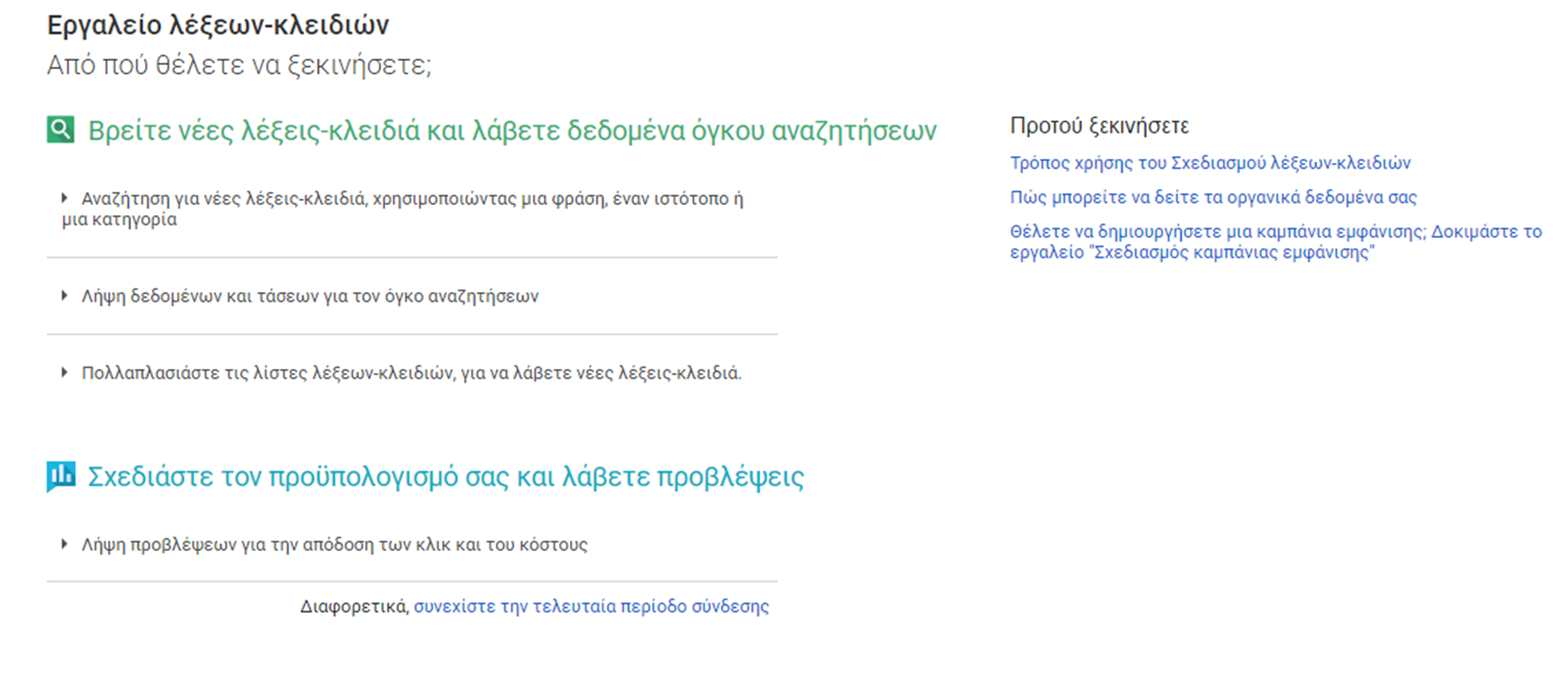 Εικόνα 10 Αρχική σελίδα του Google AdWords Keyword Planner.