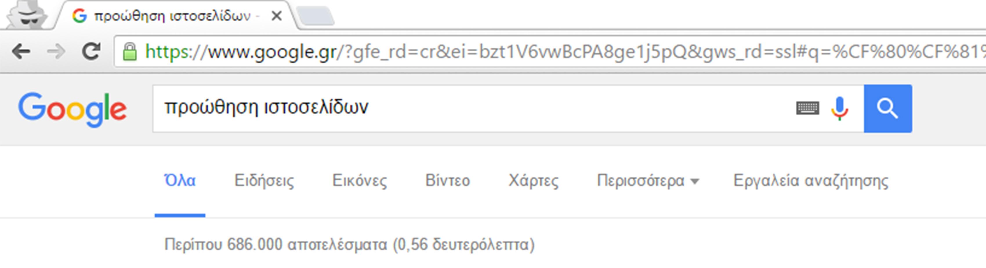 Εικόνα 3 Αποτελέσματα αναζήτησης για τη φράση «προώθηση ιστοσελίδων».