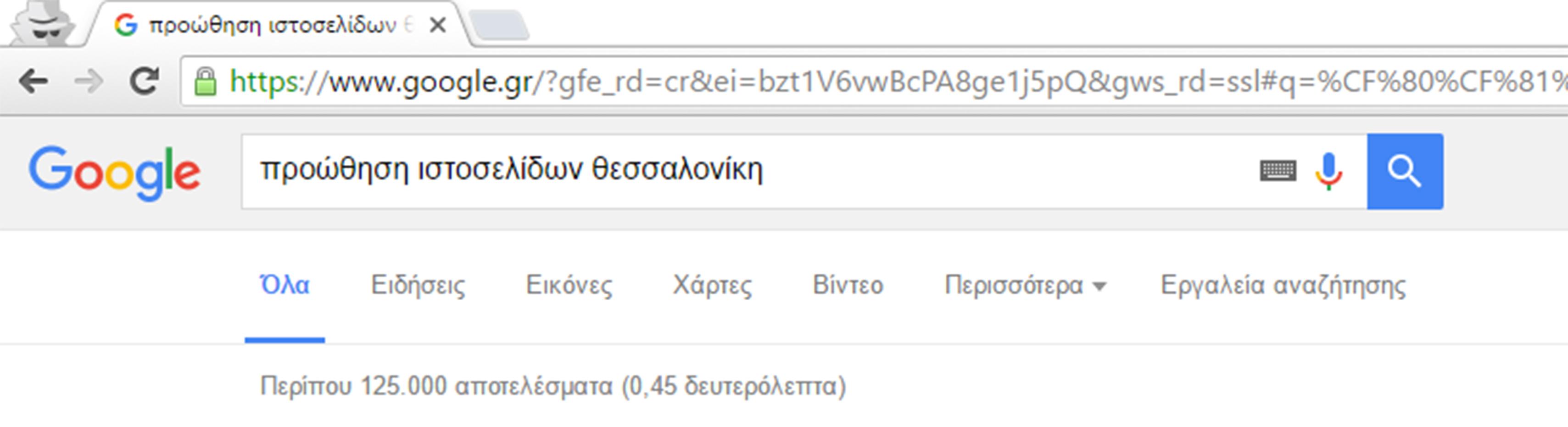 Εικόνα 4 Αποτελέσματα αναζήτησης για τη φράση «προώθηση ιστοσελίδων Θεσσαλονίκη».