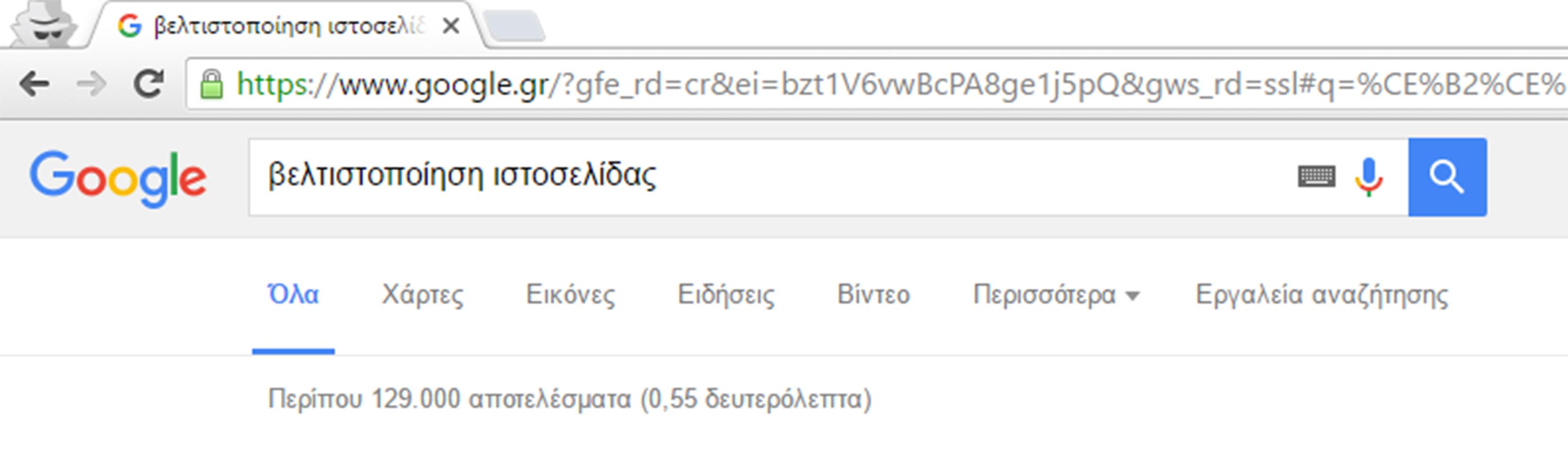 Εικόνα 5 Αποτελέσματα αναζήτησης για τη φράση «βελτιστοποίηση ιστοσελίδας».