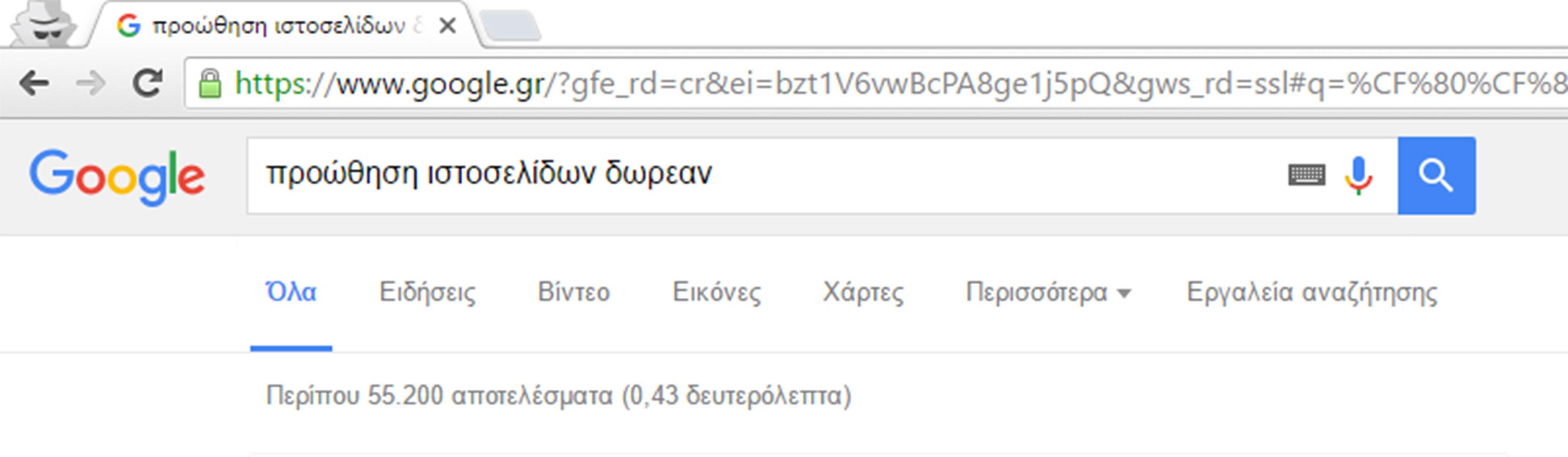Εικόνα 6 Αποτελέσματα αναζήτησης για τη φράση «προώθηση ιστοσελίδων δωρεάν».