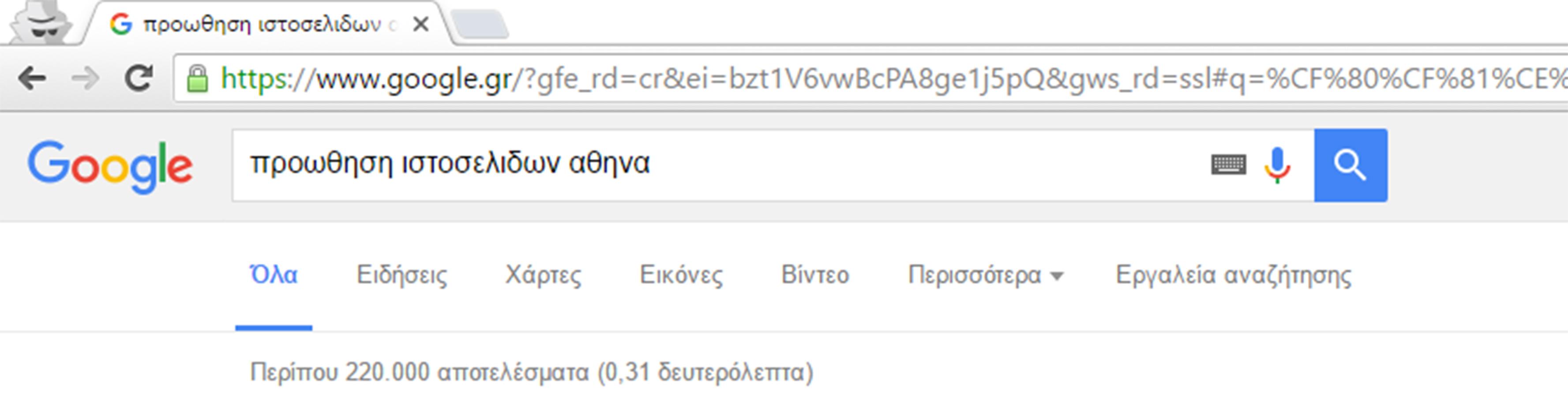 Εικόνα 7 Αποτελέσματα αναζήτησης για τη φράση «προώθηση ιστοσελίδων Αθήνα».