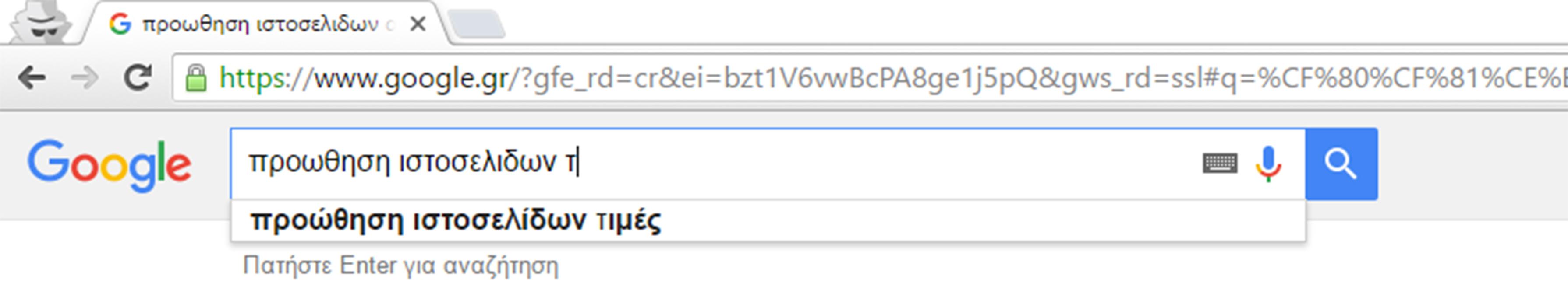 Εικόνα 8 Επιπλέον επιλογές για τη φράση «προώθηση ιστοσελίδων».