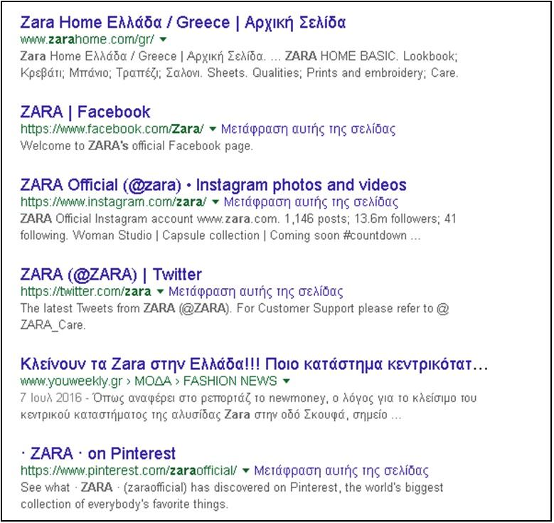 Αποτελέσματα αναζήτησης για τη λέξη «zara»