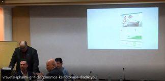 Βράβευση της i-pharm.gr στον 1ο Διαγωνισμό Καινοτομίας στην χρήση τεχνολογιών διαδικτύου