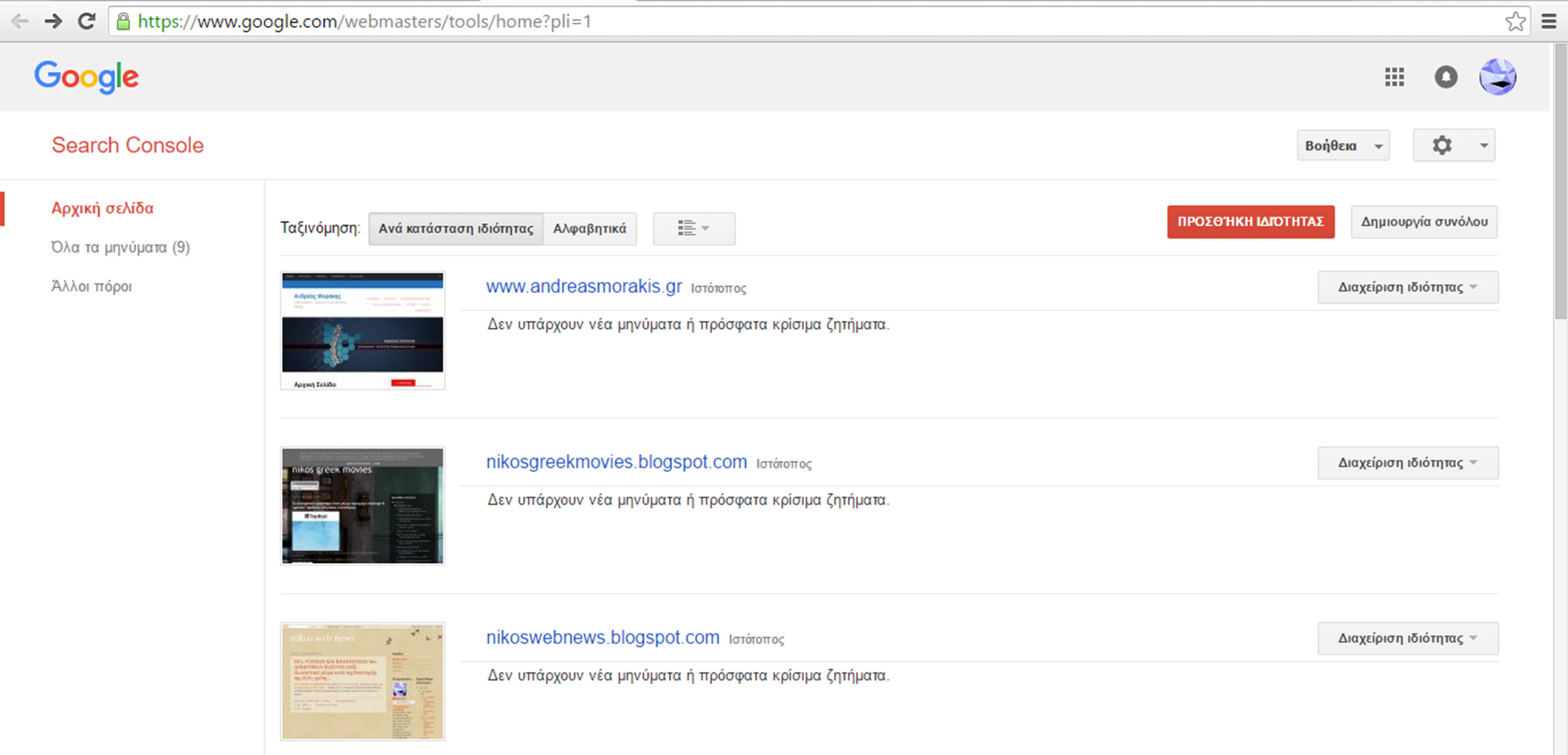 Εργαλεία Διαχείρισης Google (Webmaster tools)